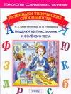 Анистратова А.А. - Поделки из пластилина и солёного теста' обложка книги