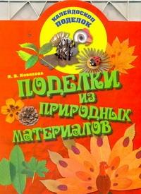 Новикова И.В. Поделки из природных материалов гирндт сюзанна разноцветные поделки из природных материалов