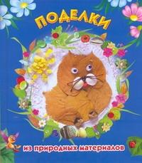 Поделки из природных материалов Дубровская Н.В.