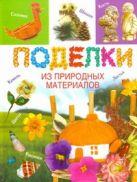 Хворостухина С.А. - Поделки из природных материалов' обложка книги
