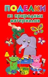Дубровская Н.В. - Поделки из природных материалов обложка книги