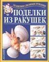 Перевертень Г.И. - Поделки из ракушек' обложка книги
