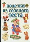 Романовская А.Л. - Поделки из соленого теста' обложка книги
