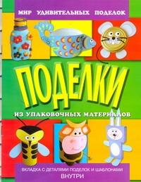 Анистратова А.А. - Поделки из упаковочных материалов обложка книги