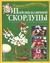 Перевертень Г.И. - Поделки из яичной скорлупы+цветные вклейки' обложка книги