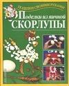 Перевертень Г.И. - Поделки из яичной скорлупы+цветные вклейки обложка книги