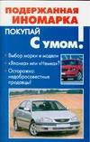 Медведько Ю. - Подержанная иномарка' обложка книги