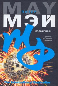 Мэй Питер - Поджигатель обложка книги