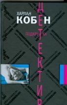 Кобен Х. - Подкрутка' обложка книги