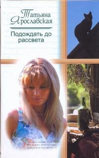 Подождать до рассвета Ярославская Татьяна