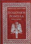 Подонки Ромула 1кн Гервассиев Святослав