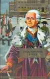 Тынянов Ю.Н. - Подпоручик Киже. Смерть Вазир-Мухтара' обложка книги