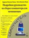 Кинсли-Хьюз Адриан - Подробное руководство по сборке компьютера для начинающих' обложка книги