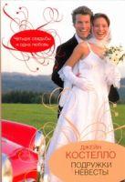 Костелло Д. - Подружки невесты' обложка книги