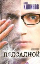 Кивинов А. - Подсадной' обложка книги