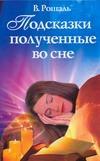 Рошаль В.М. - Подсказки, полученные во сне обложка книги