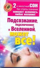 Штейн Мария - Подсознание, подключенное к Вселенной, может все!' обложка книги