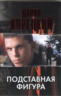 Подставная фигура Корецкий Д. А.
