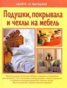Подушки, покрывала и чехлы на мебель