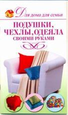 Шепелева А.А. - Подушки, чехлы, одеяла своими руками' обложка книги