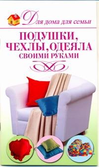 Подушки, чехлы, одеяла своими руками Шепелева А.А.