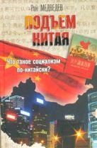 Медведев Р.А. - Подъем Китая' обложка книги