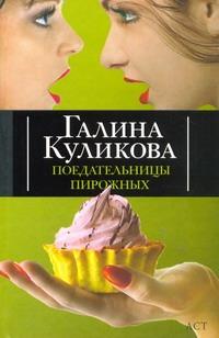 Галина Куликова - Поедательницы пирожных обложка книги