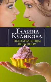 Поедательницы пирожных Куликова Г.М.