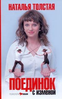 Наталья Толстая - Поединок с изменой обложка книги