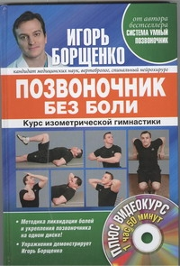 Позвоночник без боли. Курс изометрической гимнастики. (+DVD) Борщенко И.А.