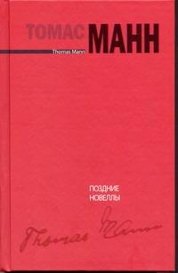 Манн Т. - Поздние новеллы обложка книги