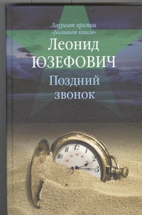 Поздний звонок Юзефович Л.