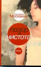 Москвина Т.В. - Позор и чистота. Народная драма в тридцати главах' обложка книги