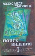 Данилин А.Г. - Поиск видения - 1' обложка книги