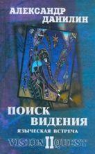 Данилин А.Г. - Поиск видения - 2. Языческая встреча' обложка книги