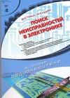 Томел Ден - Поиск неисправностей в электронике' обложка книги