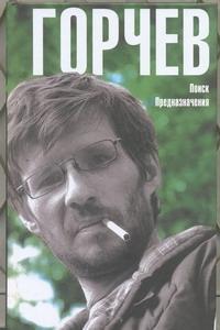 Дмитрий Горчев - Поиск Предназначения обложка книги