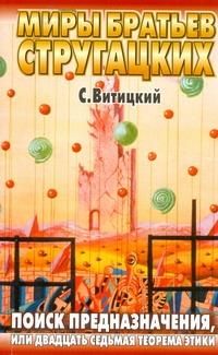 Витицкий (Стругацкий Б.) С. - Поиск предназначения, или Двадцать седьмая теорема этики обложка книги