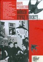 Розовский М. - Поймали птичку голосисту...' обложка книги