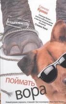 Куинн Спенсер - Поймать вора' обложка книги