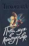 Тихонова К. - Пока муж в командировке' обложка книги