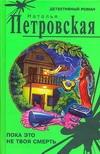 Петровская Н.Р. - Пока это не твоя смерть' обложка книги