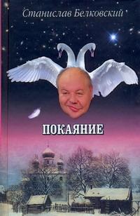 Покаяние Белковский С.