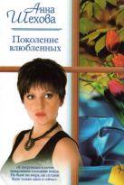 Шехова Анна - Поколение влюбленных' обложка книги