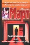 Покореженное эхо Март М.