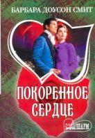 Смит Б.Д. - Покоренное сердце' обложка книги