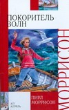 Моррисон П.Р. - Покоритель волн обложка книги