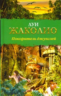 Жаколио Л. - Покоритель джунглей обложка книги