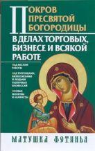 Фотинья, матушка - Покров Пресвятой Богородицы в делах торговых, бизнесе и всякой работе' обложка книги