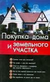 Шевчук Д.А. - Покупка дома и земельного участка: шаг за шагом' обложка книги